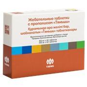 Жевательные таблетки с прополисом «Тяньши»