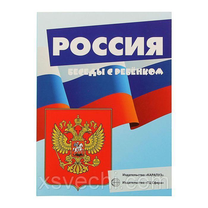Беседы с ребенком. Россия (комплект из 12 карточек)