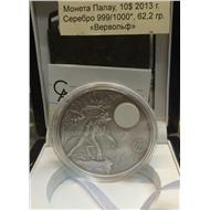 Палау 2013 - 10 $ - Оборотень