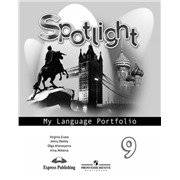 spotlight 9 кл. portfolio