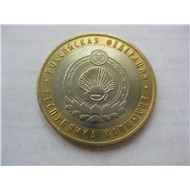 10 рублей 2009 ММД - Республика Калмыкия