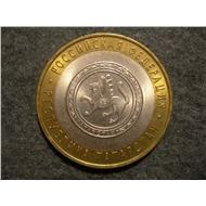 10 рублей 2005 СПМД - Республика Татарстан