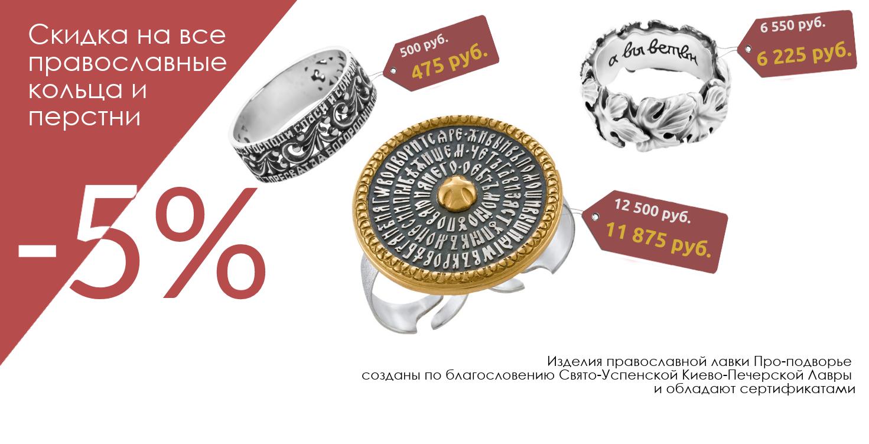 Скидка 5% на все кольца и перстни
