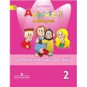 Spotlight 2 - грамматический тренажер. Автор Юшина Д.Г.