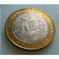 10 рублей 2007 ММД - Вологда (XII в.)