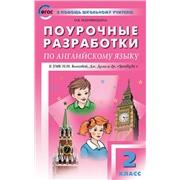 О.В.Наговицына. Поурочные разработки по английскому языку к УМК Spotlight для 2 класса