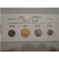 Набор монет СССР 1957