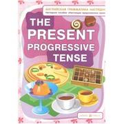 """постер """"Грамматика. Present Progressive"""""""