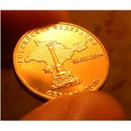 10 рублей 2014 Вхождение в состав Российской Федерации города федерального значения Севастополя