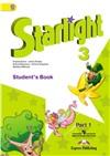 starlight     3 кл. student's book - учебник  в 2-ух частях