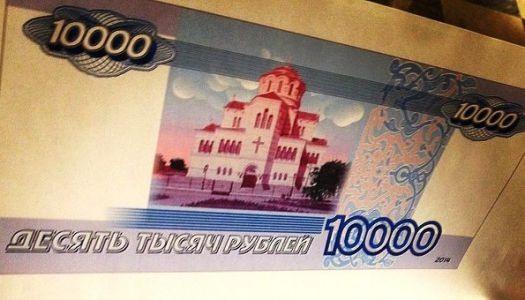 В России хотят выпустить купюру 10 тысяч рублей