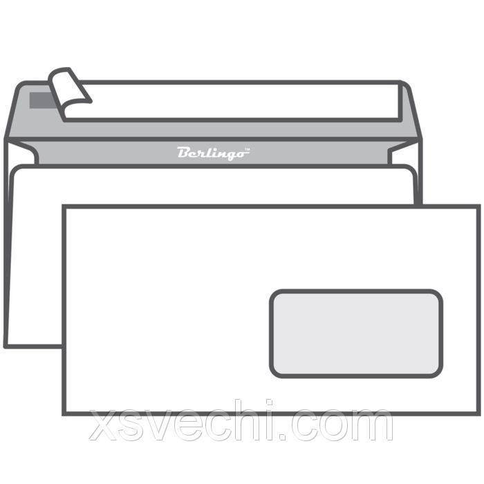 Конверт почтовый Berlingo E65 110х220 мм, без подсказа, с правым окном, отрывная лента, внутренняя запечатка, термоусадка
