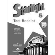 starlight     5 кл. test
