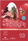 spotlight 10 кл. teacher's book - книга для учителя