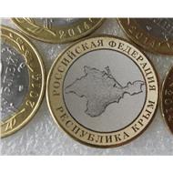 10 рублей 2014 год Республика Крым