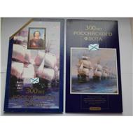 300 лет Российскому Флоту (1996) СПМД в буклете