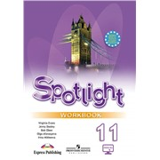 spotlight 11 кл. workbook - рабочая тетрадь