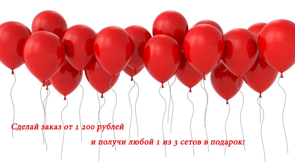 Закажи свыше 1 200 рублей, получи бесплатно 1 из 3 сетов на выбор