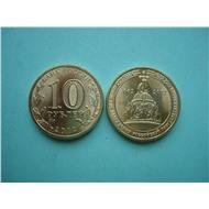 10 рублей 2012 - 1150-летие зарождения российской государственности