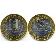 10 рублей 2007 ММД - Великий Устюг (XII в.), Вологодская область