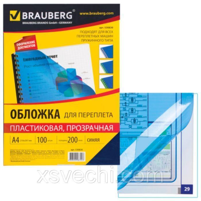 Обложки для переплета 100 штук, пластик, А4 200 мкм, прозрачные-синие