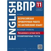 Всероссийская проверочная работа по английскому языку: базовый уровень. 11 класс: письменная и устная части.