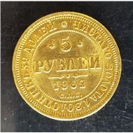 5 рублей 1862 спб пф