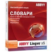 "ABBYY Lingvo x5 ""Английский язык"" Домашняя версия"