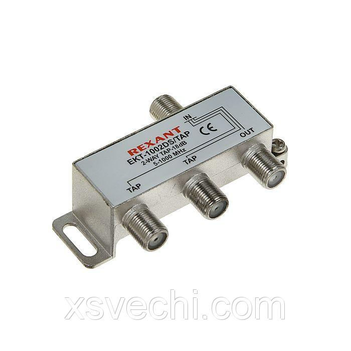 Ответвитель Rexant 05-7106, 2 отвода, 18 дБ
