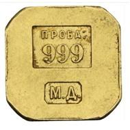 Золотой торговый слиток (1925 года), «М.Д.», «ПРОБА:999», ЛМД. Золото, 5,03 г.