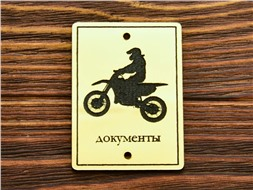 "Шильдик Документы ""Мотоциклист"""