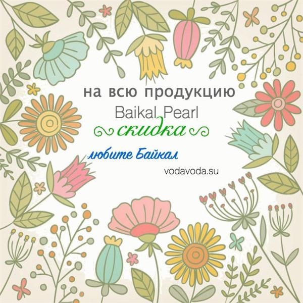 С 1 марта - скидка на всю продукцию Baikal Pearl