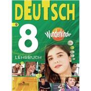Вундеркинды 8 класс Учебник .