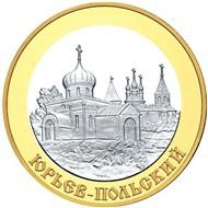 5 рублей «Юрьев-Польский» 2006