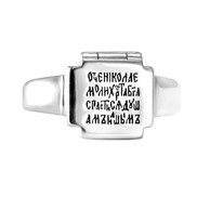 КОЛЬЦО-СКЛАДЕНЬ - НАПЕРСТНАЯ МОЛИТВА С ОБРАЗОМ СВ. НИКОЛАЯ, СЕРЕБРО 925°