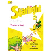 starlight     2 кл. teacher's book - книга для учителя в двух частях