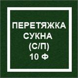 Перетяжка сукна (с профилактикой) 10ф, интернет-магазин товаров для бильярда Play-billiard.ru