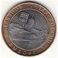 10 рублей 2009 ММД - Выборг (XIII в.) Ленинградская область