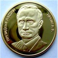 5 червонцев 2000 Президент Путин