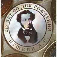 10 рублей 2014 год Лермонтов, Пушкин, Крылов, Гоголь.