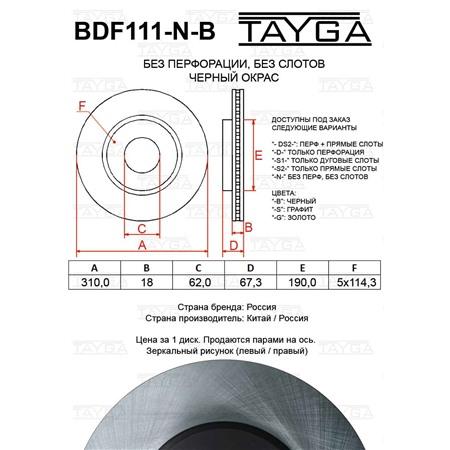 BDF111-N-B - ЗАДНИЕ