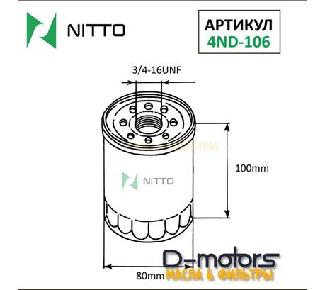 Фильтр масляный NITTO 4ND-106