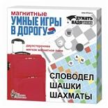 Игра магнитная 3 в 1 Десятое Королевство Словодел, шашки и шахматы 01782