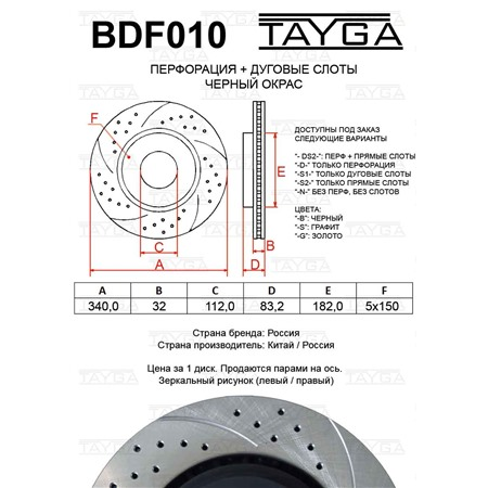 BDF010 - ПЕРЕДНИЕ