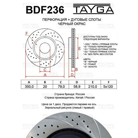 BDF236 - ЗАДНИЕ