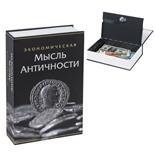 Сейф-книга Brauberg Экономическая мысль античности 55х155х240 мм 291053