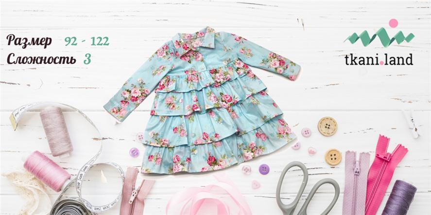 Шьем детское платье с воланами и воротником