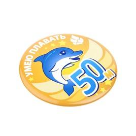 Can swim 50