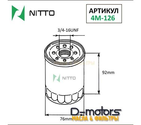 Фильтр масляный NITTO 4M-126
