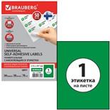 Этикетка самоклеящаяся Brauberg 210х297 мм 50 листов по 1 шт зеленая 127508